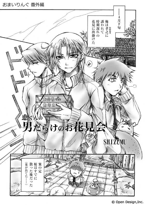 【4月】お花見企画漫画
