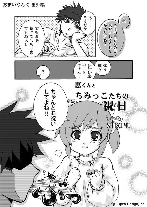 【5月】子どもの日企画漫画
