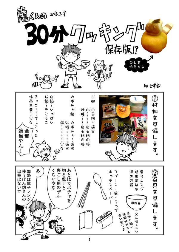 恵くんの30分クッキング_01