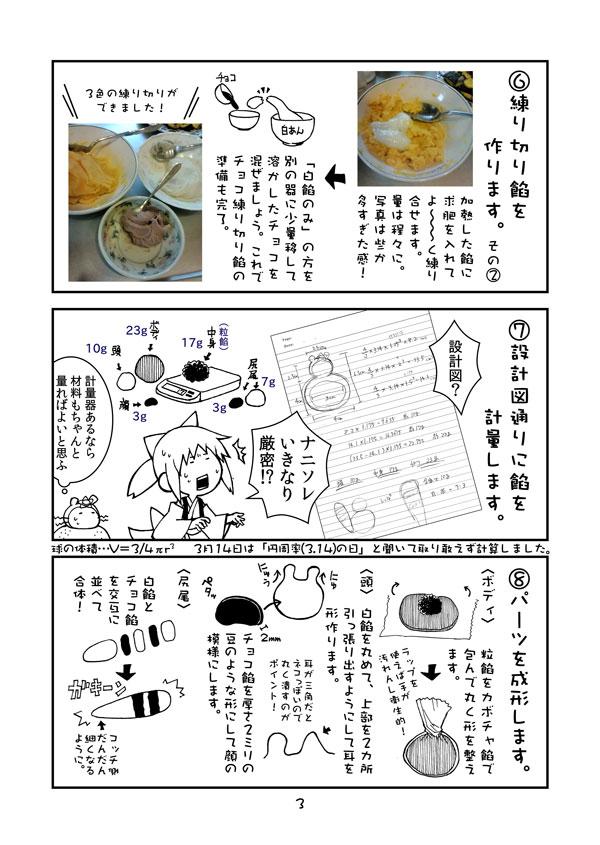 恵くんの30分クッキング_03