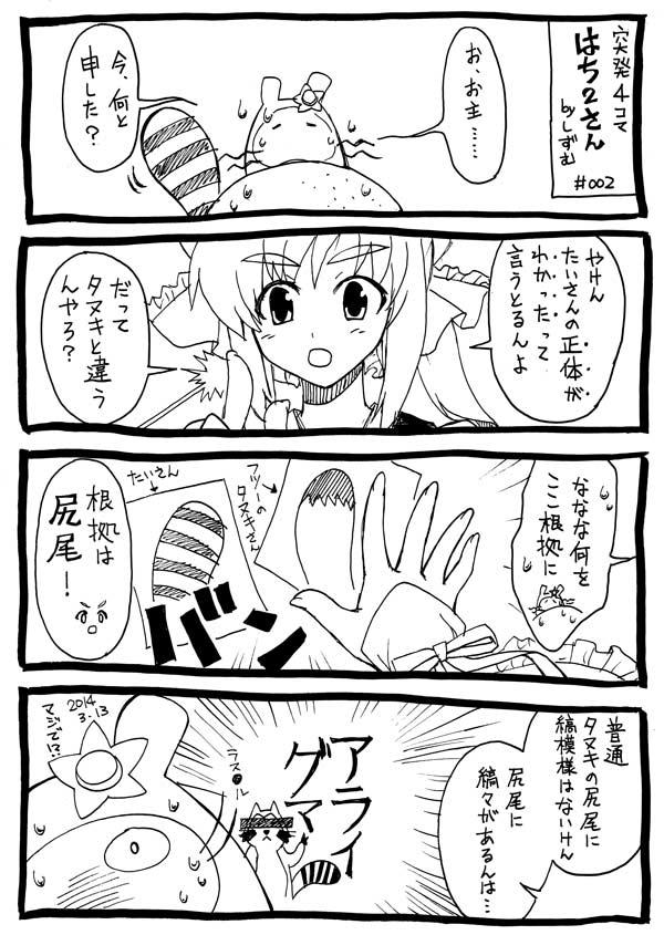 突発4コマ002