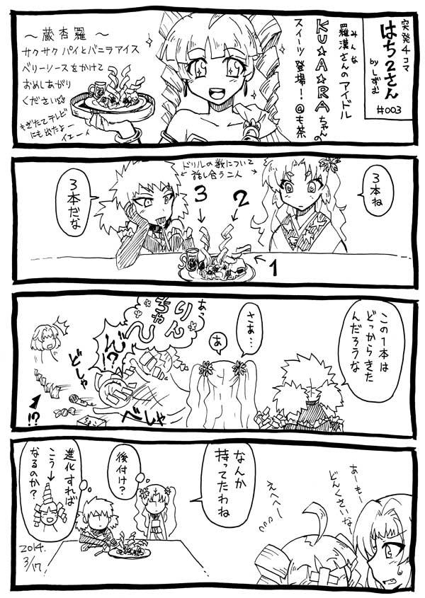 突発4コマ003