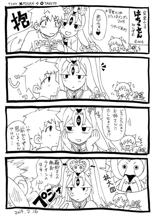突発4コマ004