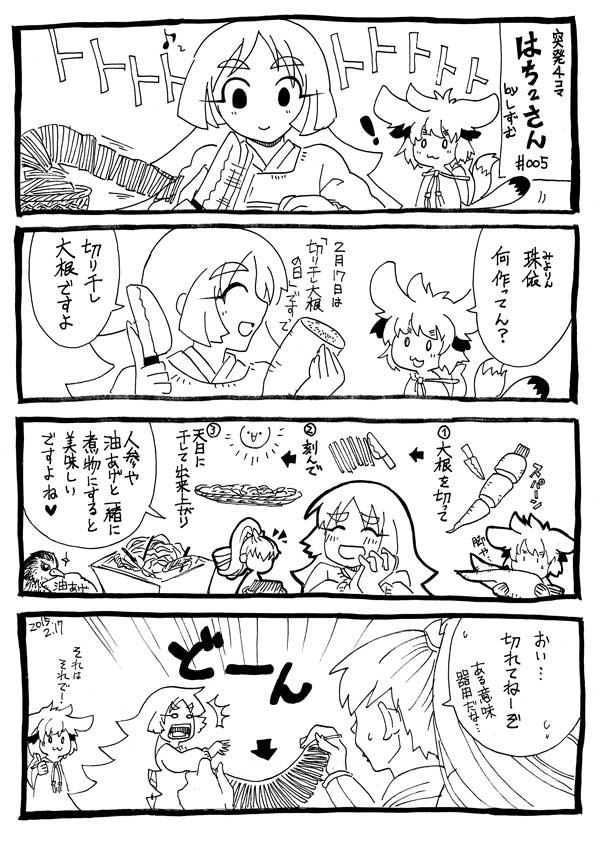 突発4コマ005