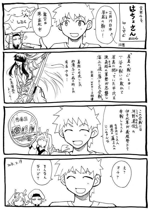 突発4コマ006