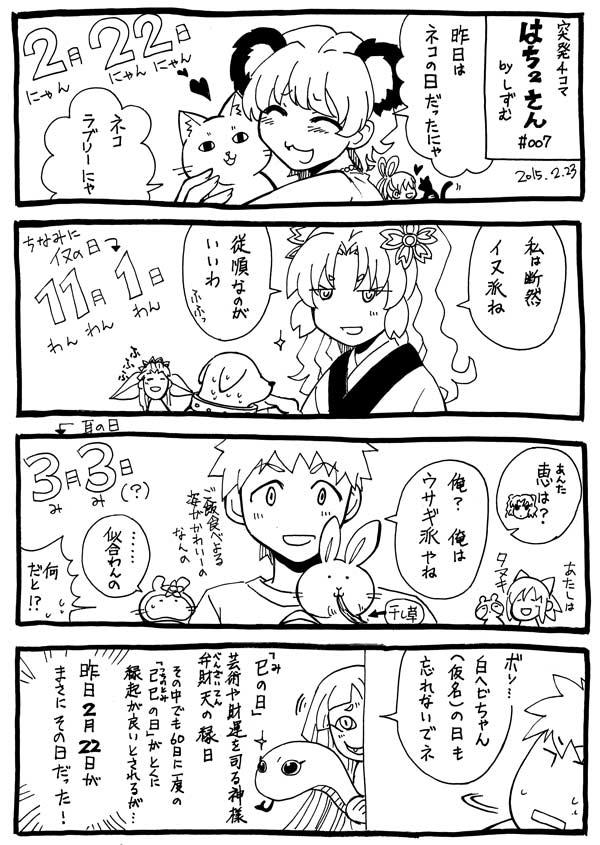 突発4コマ007