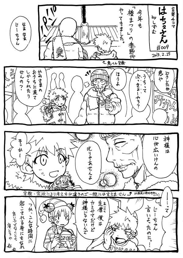 突発4コマ009