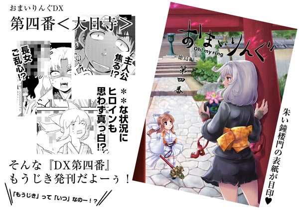 DX第四番、もうじき発刊!
