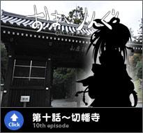 第十話~切幡寺