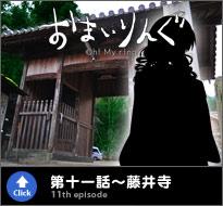 第十一話~藤井寺