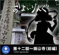 第十二話~焼山寺(前編)