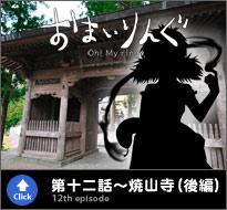 第十二話~焼山寺(後編)
