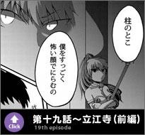 第十九話~立江寺(前編)