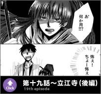 第十九話~立江寺(後編)